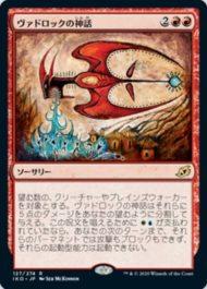 ヴァドロックの神話(イコリア:巨獣の棲処)日本語版
