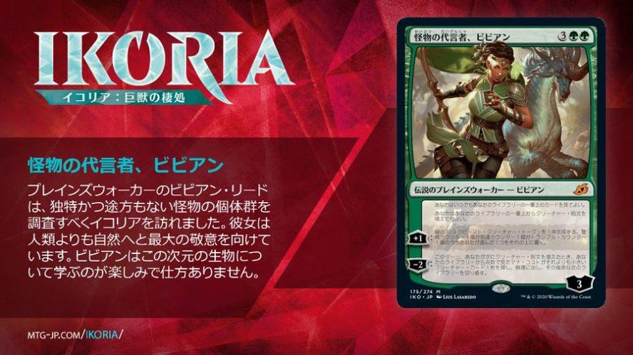 【カードが描く物語 】MTG「イコリア:巨獣の棲処」のカードに関する背景ストーリー紹介が公開中!