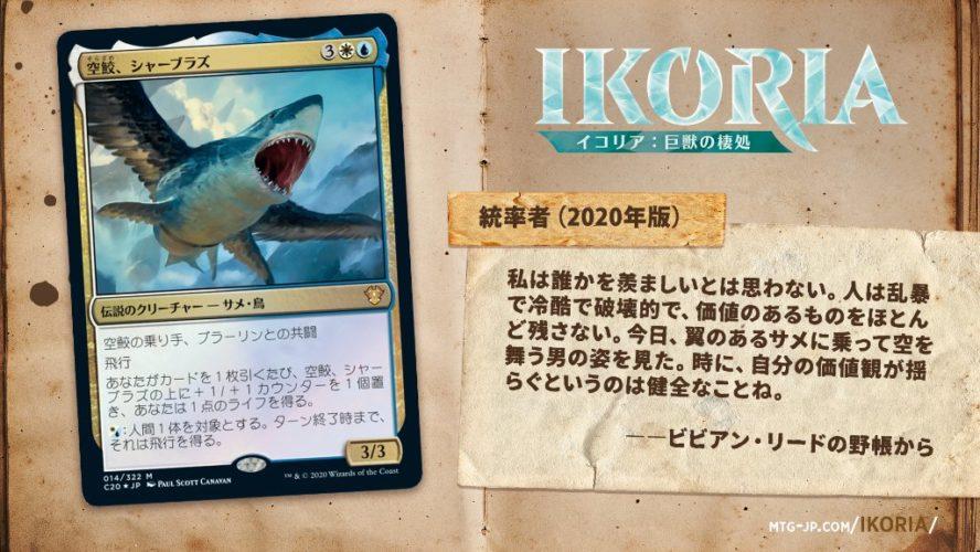 空鮫、シャーブラズ:背景ストーリー紹介
