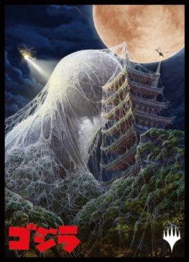 モスラの巨大な繭:エンスカイ「ゴジラシリーズ」スリーブ