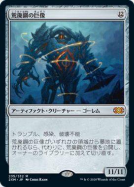 荒廃鋼の巨像(ダブルマスターズ)