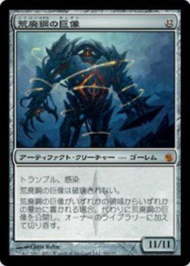 荒廃鋼の巨像(ミラディン包囲戦)がダブルマスターズに再録決定!MTG「ミラディン包囲戦」屈指の高額カード!