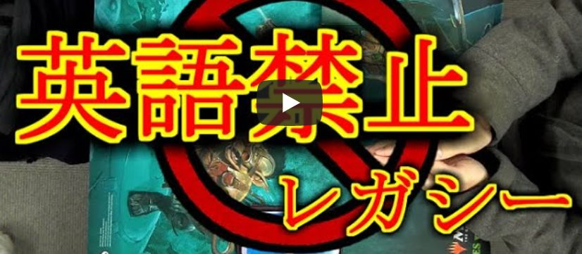 【英語禁止マジック】英語をしゃべるとライフロス!?英語禁止のカジュアルプレイが面白い!