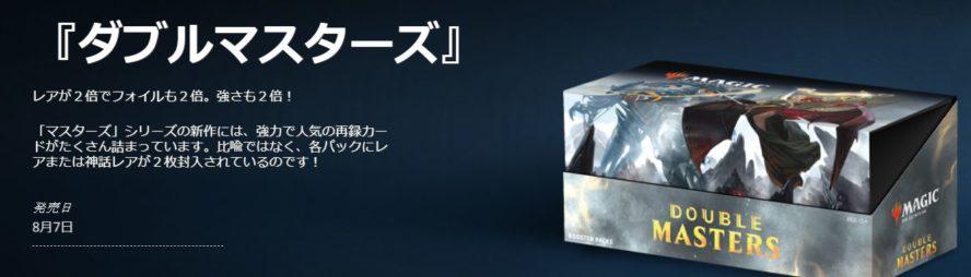 【VIP版】MTG「ダブルマスターズ」のVIP版情報がWPN公式に掲載!FOILカードが満載のコレクター・ブースター系製品!