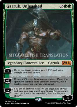Garruk, Unleashed(基本セット2021)ゴールドフィッシュ