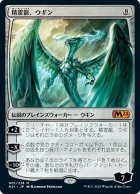 精霊龍、ウギン(Ugin, The Spirit Dragon)基本セット2021・日本語版