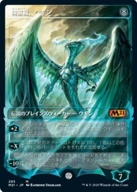 拡張アート版の精霊龍、ウギン(Ugin, The Spirit Dragon)基本セット2021・日本語版