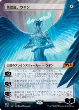 ボーダーレス版の精霊龍、ウギン(Ugin, The Spirit Dragon)基本セット2021・日本語版