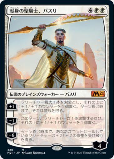 献身の聖騎士、バスリ(Basri, Devoted Paladin)