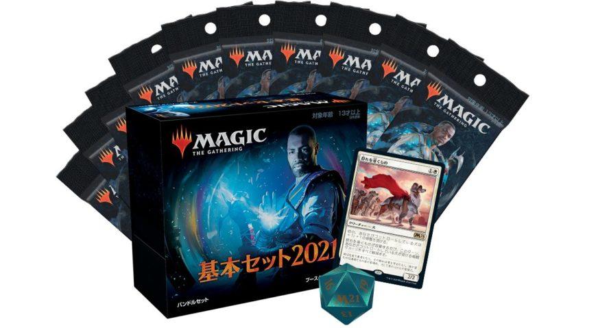 【Bundle限定FOIL】群れを導くもの(Pack Leader)がMTG「基本セット2021」Bundle(バンドル)の限定FOILカードに決定!