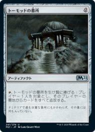 トーモッドの墓所(Tormod's Crypt)基本セット2021・日本語版