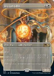 封じ込める僧侶(Containment Priest)基本セット2021・日本語版