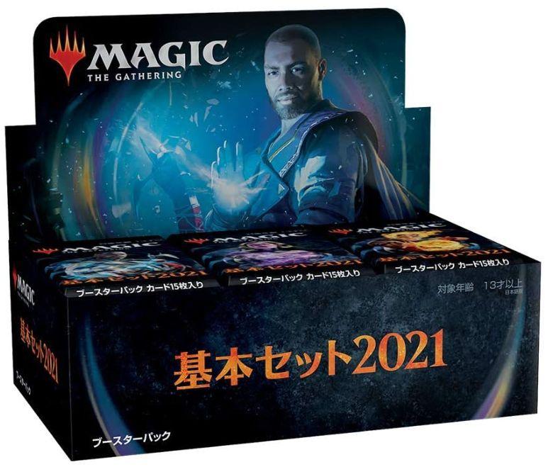 公式製品画像: MTG「基本セット2021」ブースターBOX