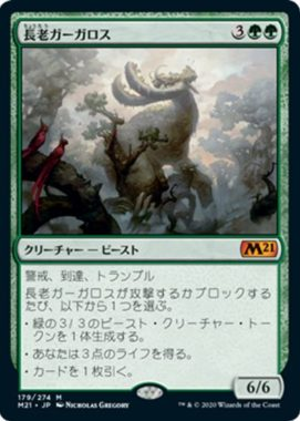 長老ガーガロス(Elder Gargaroth)基本セット2021 日本語版