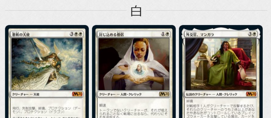 【ギャラリー】MTG「基本セット2021」の日本語版公式イメージギャラリーが公開!