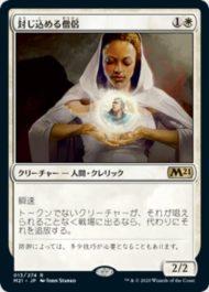 封じ込める僧侶(Containment Priest)基本セット2021・通常日本語