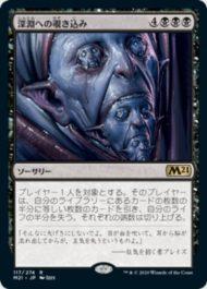 深淵への覗き込み(Peer into the Abyss)基本セット2021・日本語版