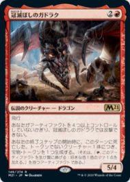 冠滅ぼしのガドラク(Gadrak, the Crown-Scourge)基本セット2021・日本語版