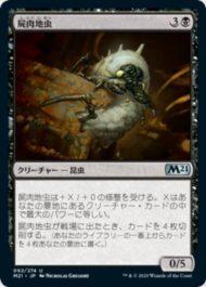屍肉地虫(Carrion Grub)基本セット2021