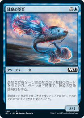 神秘の空魚(Mystic Skyfish)基本セット2021・プレインズウォーカーデッキ