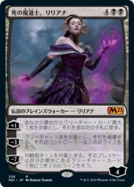 死の魔道士、リリアナ(Liliana, Death Mage)基本セット2021・プレインズウォーカーデッキ