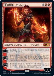 炎の触媒、チャンドラ(Chandra, Flame's Catalyst)基本セット2021・プレインズウォーカーデッキ