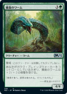 捕食のワーム(Predatory Wurm)基本セット2021・プレインズウォーカーデッキ