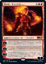 炎の心、チャンドラ(Chandra, Heart of Fire)基本セット2021