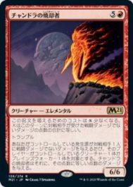 チャンドラの焼却者(Chandra's Incinerator)基本セット2021