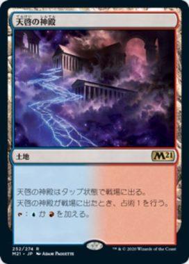 天啓の神殿(Temple of Epiphany)基本セット2021