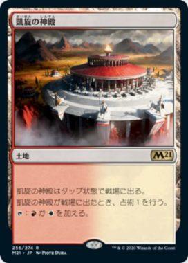 凱旋の神殿(基本セット2021)