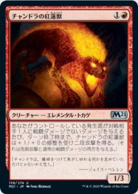 チャンドラの紅蓮獣(Chandra's Pyreling)基本セット2021