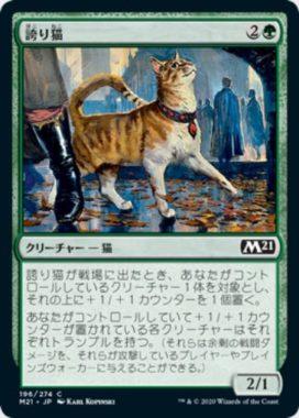 誇り猫(Pridemalkin)基本セット2021