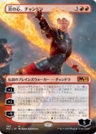 拡張アート仕様の《炎の心、チャンドラ》基本セット2021