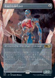 拡張アート仕様の真面目な身代わり(Solemn Simulacrum)基本セット2021・日本語版