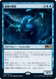 嵐翼の精体(Stormwing Entity)基本セット2021