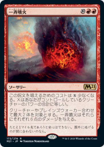 一斉噴火(Volcanic Salvo)基本セット2021