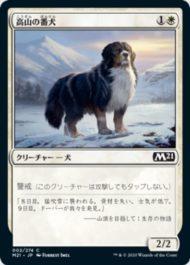 高山の番犬(Alpine Watchdog)基本セット2021
