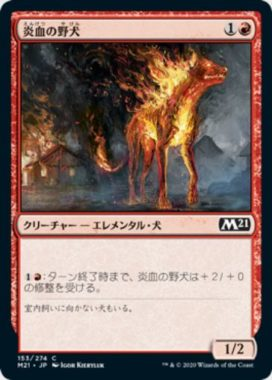炎血の野犬(Igneous Cur)基本セット2021