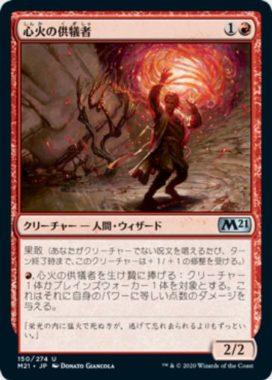 心火の供犠者(Heartfire Immolator)基本セット2021