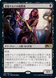 盗賊ギルドの処罰者(Thieves' Guild Enforcer)基本セット2021・日本語版