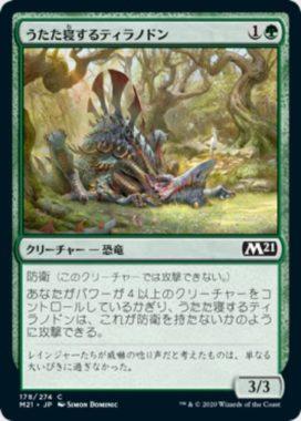 うたた寝するティラノドン(Drowsing Tyrannodon)