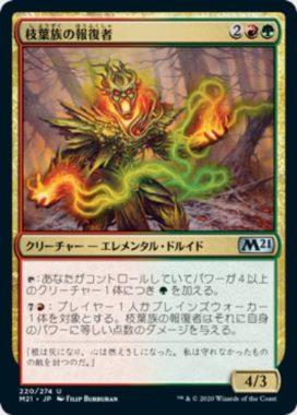 枝葉族の報復者(Leafkin Avenger)