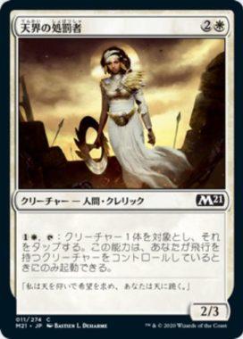 天界の処罰者(Celestial Enforcer)基本セット2021