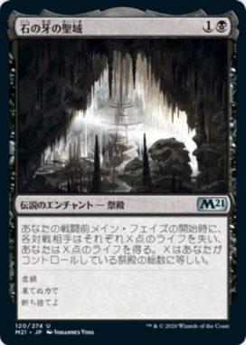 石の牙の聖域(Sanctum of Stone Fangs)基本セット2021