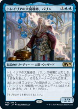 トレイリアの大魔導師、バリン(基本セット2021)