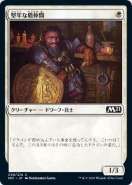 堅牢な盾仲間(Staunch Shieldmate)