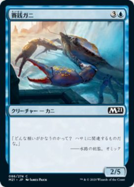 賽銭ガニ(Wishcoin Crab)