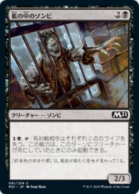 檻の中のゾンビ(Caged Zombie)