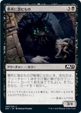 墓所に潜むもの(Crypt Lurker)